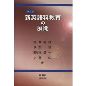 新英語科教育の展開 新訂版/塩澤利雄(著者),伊部哲(著者)|bookoffonline
