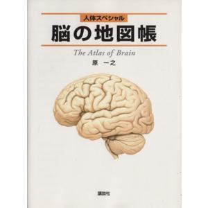 人体スペシャル 脳の地図帳/原一之(著者)