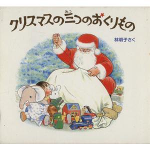 クリスマスの三つのおくりもの 3冊セット/林明子(著者)