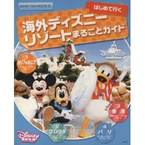 海外ディズニーリゾートまるごとガイドブック/ディズニーファ編(著者)