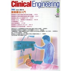 クリニカルエンジニアリング 18− 8/クリニカルエンジニアリング(著者)|bookoffonline