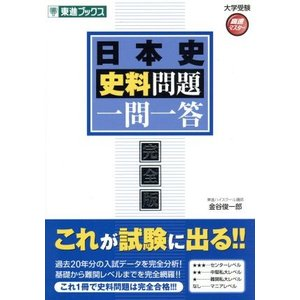 日本史史料問題 一問一答 完全版 東進ブックス 大学受験高速マスターシリーズ/金谷俊一郎(著者)