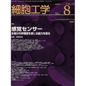 細胞工学 26− 8/東原和成(著者)|bookoffonline