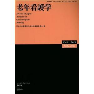 老年看護学 11− 1/日本老年看護学会学会誌編集委員会(著者)|bookoffonline