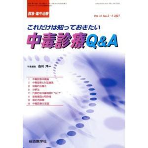 救急・集中治療 (19− 3・4)/メディカル(著者)|bookoffonline