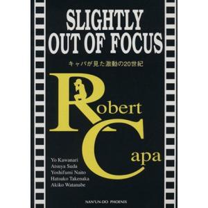SLIGHTLY OUT OF FOCU/R.キャパ(著者),川成洋(著者)|bookoffonline