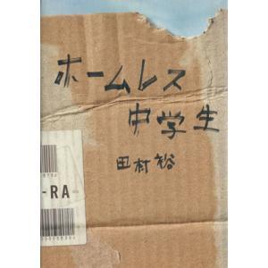 ホームレス中学生/田村裕【著】