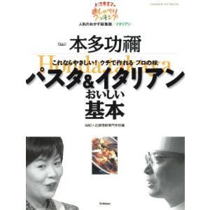 パスタ&イタリアン おいしい基本/ABC+辻調理師専門学校(著者)|bookoffonline