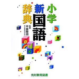 小学新国語辞典/甲斐睦朗(著者) bookoffonline