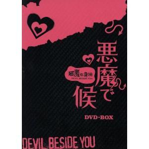 悪魔で候〜悪魔在身邊〜DVD−BOX/レイニー・ヤン[楊丞琳...