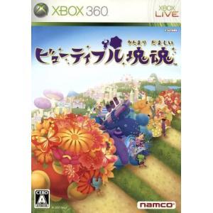 ビューティフル塊魂/Xbox360|bookoffonline