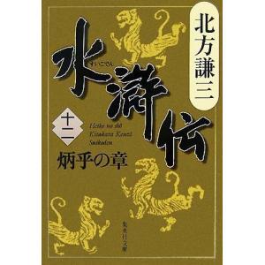 水滸伝(十二) 炳乎の章 集英社文庫/北方謙三【著】の関連商品3
