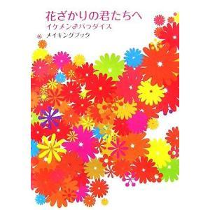 花ざかりの君たちへ イケメン♂パラダイスメイキングブック/芸能(その他)