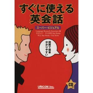 スーパービジュアル すぐに使える英会話/LanguageRe(著者)|bookoffonline