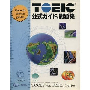 TOEIC公式ガイド&問題集 TheChaunce 著者 の商品画像|ナビ