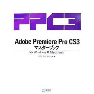 Adobe Premiere Pro CS3マスターブックfor Windows&Macintosh...