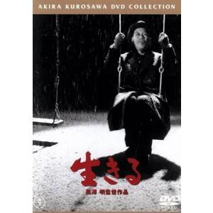 生きる/黒澤明(脚本、監督),志村喬,小田切みき,小堀誠