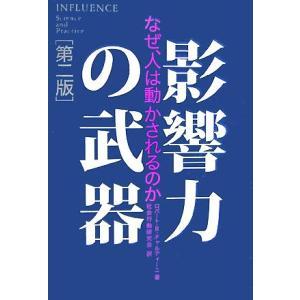 影響力の武器 第二版 なぜ、人は動かされるのか/ロバート・B.チャルディーニ【著】,社会行動研究会【訳】|bookoffonline