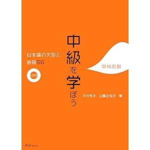 中級を学ぼう 中級前期 日本語の文型と表現56/平井悦子,三輪さち子【著】 bookoffonline