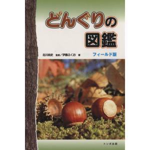 どんぐりの図鑑 フィールド版/北川尚史(著者),伊藤ふくお(著者)
