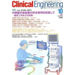 クリニカルエンジニアリング 18−10/クリニカルエンジニアリング(著者),廣瀬稔(著者)|bookoffonline