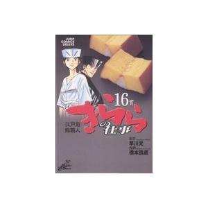 江戸前鮨職人 きららの仕事 (16) ジャンプCデラックス/橋本孤蔵 (著者)の商品画像|ナビ
