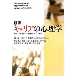 新版 キャリアの心理学 キャリア支援への発達的アプローチ/渡辺三枝子【編著】