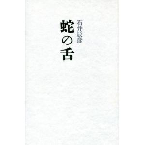蛇の舌/石井辰彦(著者)|bookoffonline