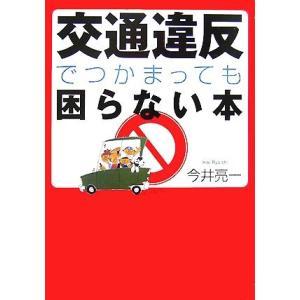 交通違反でつかまっても困らない本 ワニ文庫/今井亮一【著】