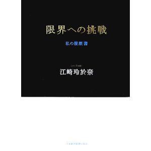 限界への挑戦 私の履歴書/江崎玲於奈【著】
