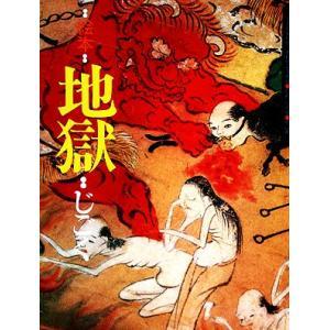 絵本・地獄/宮次男(その他)|bookoffonline
