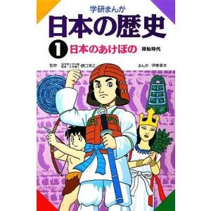 学研まんが 日本の歴史(1) 日本のあけぼの/伊東章夫【画】