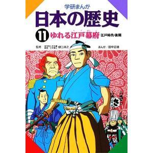 学研まんが 日本の歴史(11) ゆれる江戸幕府/田中正雄【画】