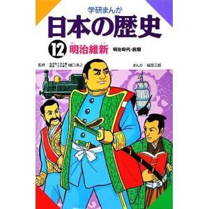 学研まんが 日本の歴史(12) 明治維新/福田三郎【画】