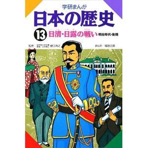 学研まんが 日本の歴史(13) 日清・日露の戦い/福田三郎【画】