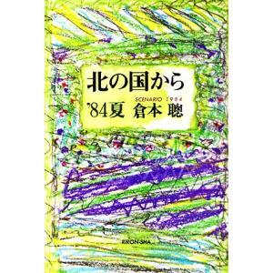北の国から'84夏/倉本聰【著】