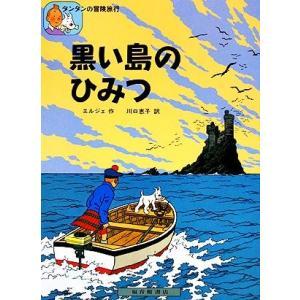 黒い島のひみつ タンタンの冒険旅行1/エルジェ【著】,川口恵子【訳】|bookoffonline
