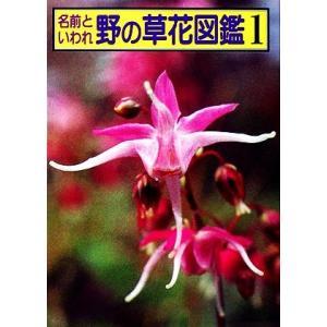 名前といわれ 野の草花図鑑(上) 早春〜夏/杉村昇【著】