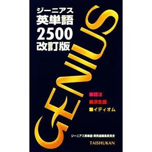 ジーニアス英単語2500/ジーニアス英単語・英熟語編集委員会【編】|bookoffonline