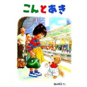 こんとあき 日本傑作絵本シリーズ/林明子【著】|bookoffonline