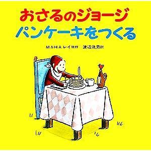 おさるのジョージ パンケーキをつくる/M.&H.A.レイ(著者),ハンス・アウグスト・レイ(著者),...