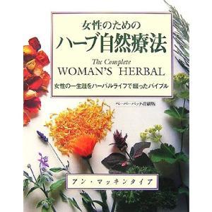 女性のためのハーブ自然療法 女性の一生涯をハーバルライフで綴ったバイブル/アンマッキンタイア【著】,金子寛子【訳】