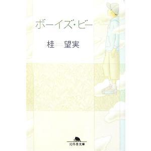 ボーイズ・ビー 幻冬舎文庫/桂望実【著】 bookoffonline