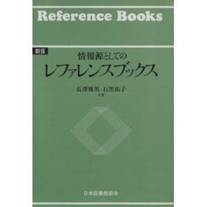 情報源としてのレファレンスブックス 新版/長沢雅男(著者),石黒祐子(著者)|bookoffonline