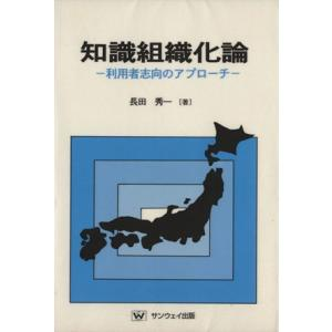 知識組織化論−利用者志向のアプローチ−/長田秀一(著者)|bookoffonline