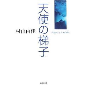 天使の梯子 集英社文庫/村山由佳【著】
