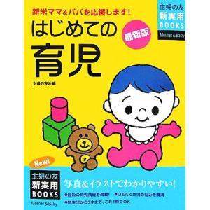 最新版 はじめての育児 主婦の友新実用BOOKS/主婦の友社【編】