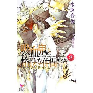 吸血鬼と愉快な仲間たち(2) Love Birth Holly Novels/木原音瀬【著】 bookoffonline