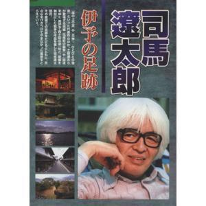 司馬遼太郎 伊予の足跡/アトラス編集部(著者)|bookoffonline