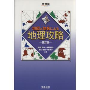地図と地名による地理攻略 4訂版/権田雅幸(著者),佐藤裕治(著者)